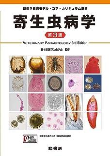 寄生虫病学 第3版 (獣医学教育モデル・コア・カリキュラム準拠)