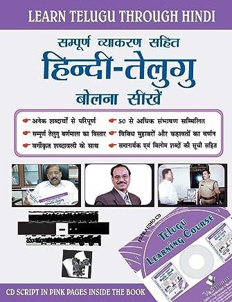 Buy Learn Telugu Through Hindi with CD (Hindi to Telugu