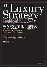 表紙: ラグジュアリー戦略―真のラグジュアリーブランドをいかに構築しマネジメントするか   ジャン=ノエル・カプフェレ