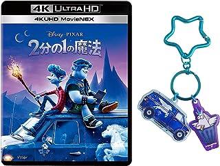 【Amazon.co.jp限定】2分の1の魔法 4K UHD MovieNEX [4K ULTRA HD+ブルーレイ+デジタルコピー+MovieNEXワールド] オリジナルアクリルキーホルダー付き [Blu-ray]