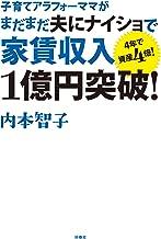 表紙: 子育てアラフォーママがまだまだ夫に内緒で家賃収入1億円突破! (扶桑社BOOKS)   内本 智子
