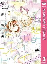 表紙: 理想的ボーイフレンド 3 (マーガレットコミックスDIGITAL)   綾瀬羽美