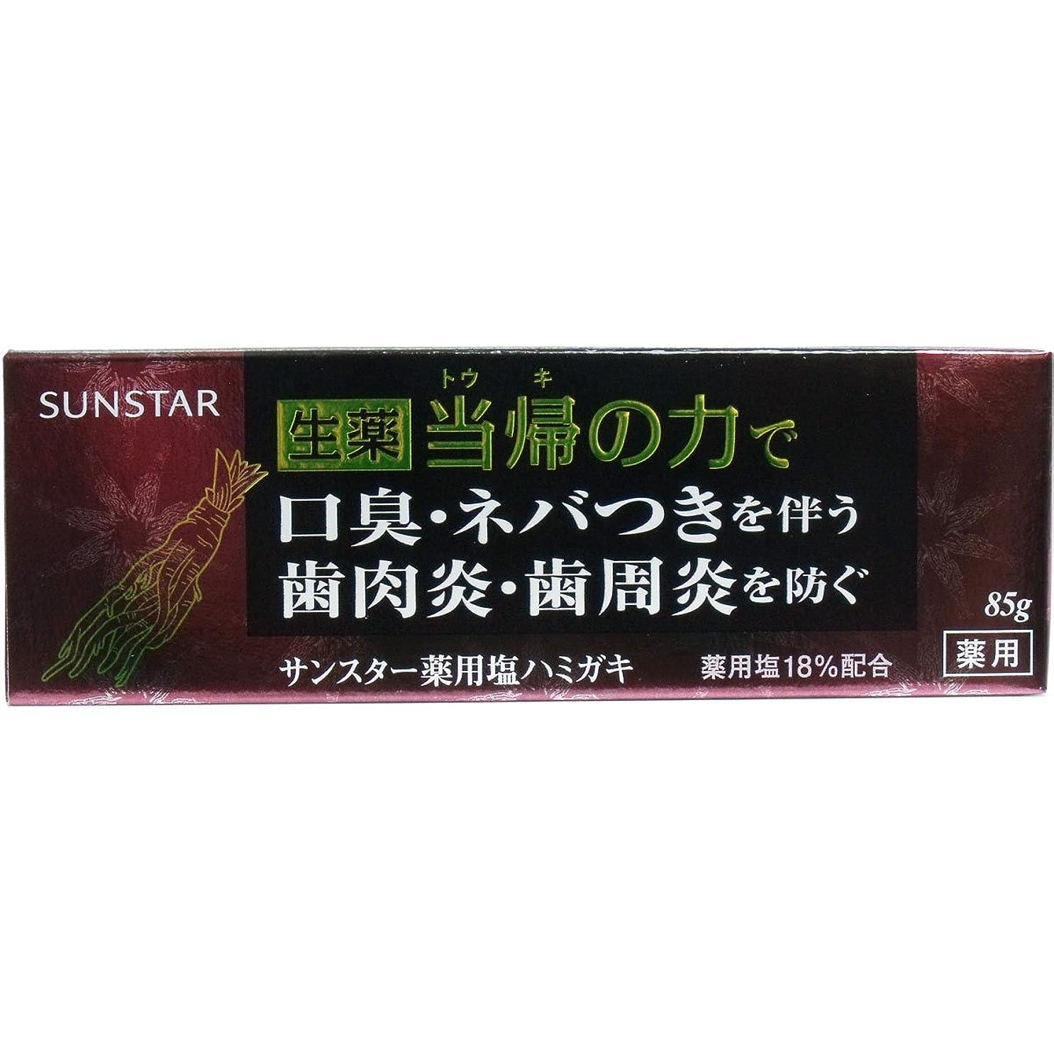 タフを必要としています試み【まとめ買い】サンスター 薬用 ハミガキ 生薬 当帰の力 85g ×2セット