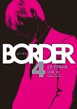 表紙: BORDER(4) (角川コミックス・エース) | 小手川 ゆあ