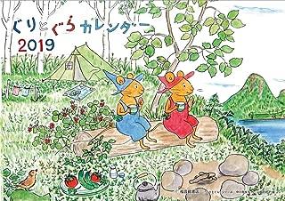 ぐりとぐらカレンダー2019 ([カレンダー])