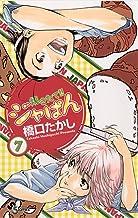 表紙: 焼きたて!!ジャぱん(7) (少年サンデーコミックス) | 橋口たかし