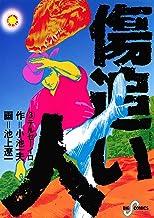 表紙: 傷追い人(3) (ビッグコミックス) | 小池一夫