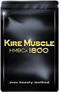 エイベックスビューティーメソッド キレマッスル HMB HMBCa BCAA ロイシン クレアチン 1800mg
