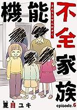 表紙: 機能不全家族 6巻 (女の子のヒミツ)   夏目ユキ