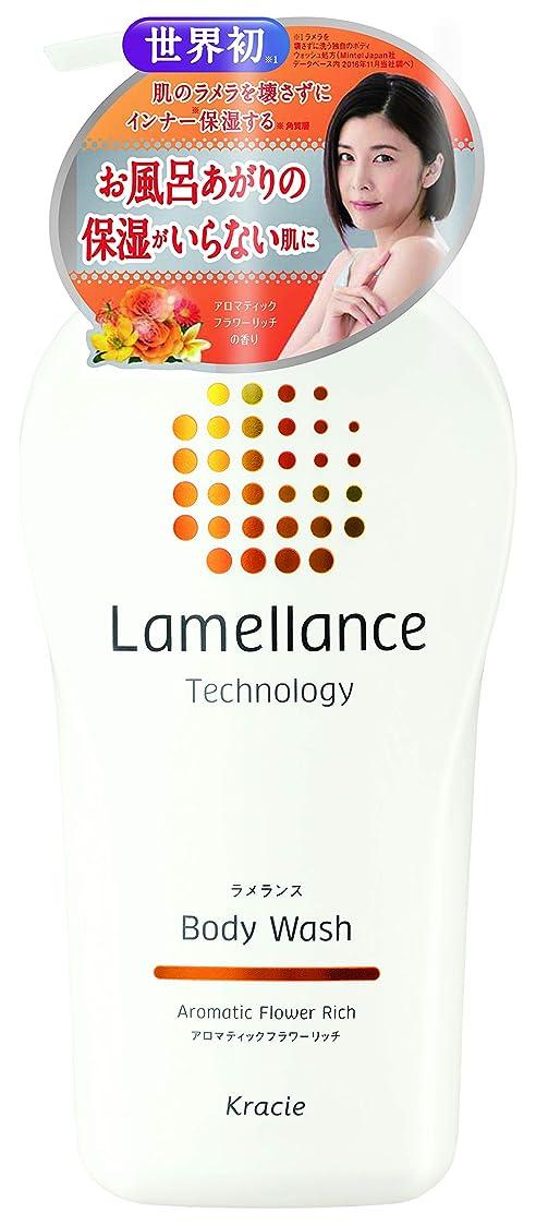 自殺含む管理しますラメランス ボディウォッシュポンプ480mL(アロマティックフラワーリッチの香り) ラメラ構造を壊さずに角質層保湿