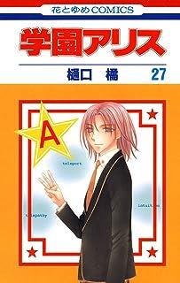 学園アリス 27 (花とゆめコミックス)