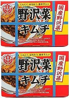 国産野沢菜使用 野沢菜キムチ160g×2箱
