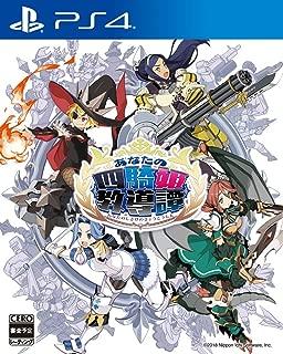 あなたの四騎姫教導譚  - PS4