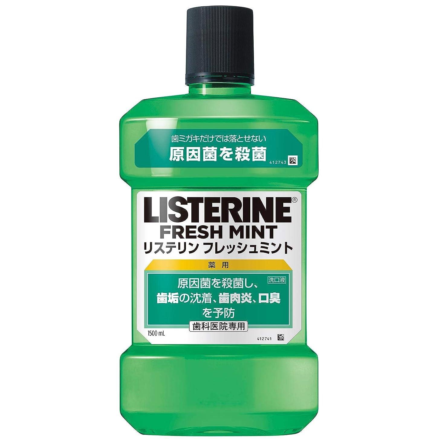継続中ドラマ余分な[医薬部外品] 薬用 リステリン マウスウォッシュ フレッシュミント 1500mL【大容量】