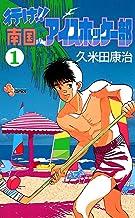表紙: 行け!!南国アイスホッケー部(1) (少年サンデーコミックス) | 久米田康治