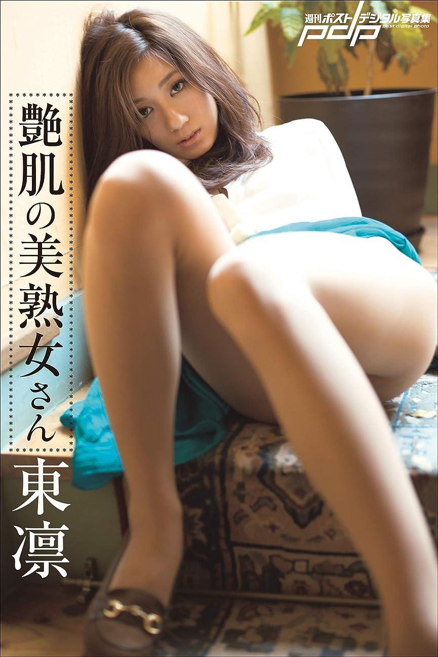 不正直敏感なカスケード東凛 艶肌の美熟女さん 週刊ポストデジタル写真集