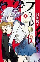 表紙: フェンリル姉さんと僕 1 (少年チャンピオン・コミックス) | 阿崎桃子