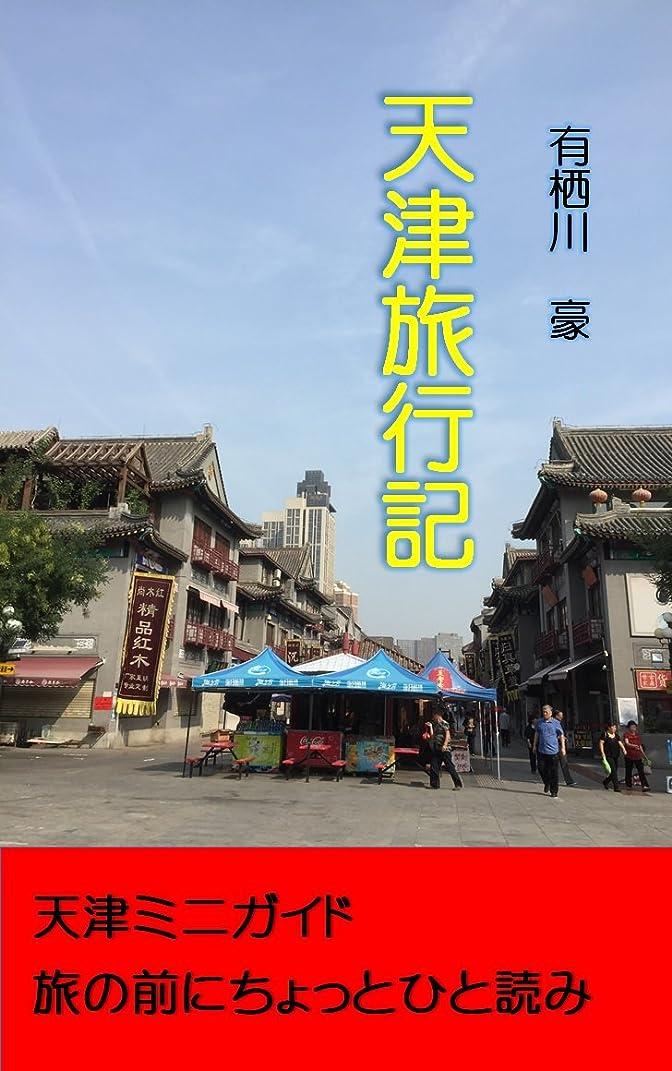 面積姉妹恋人天津旅行記: 天津ミニガイド 旅の前にちょっとひと読み