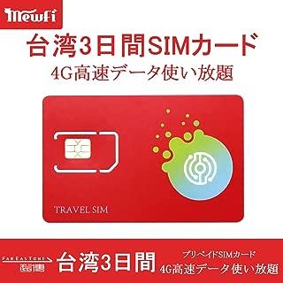 [Mewfi] 台湾 4G-LTE データ通信 使い放題 プリペイドSIMカード (3日間)
