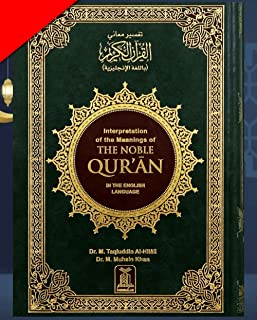 EID Gift Offer: Holy Quran. Interpretation of the Meanings of The Noble Quran (English Traslation from Arabic)