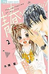 青春ヘビーローテーション(2) (フラワーコミックス) Kindle版