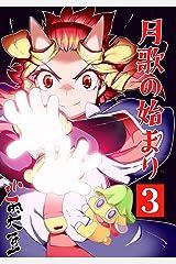 月歌の始まり【自費出版】3巻 Kindle版