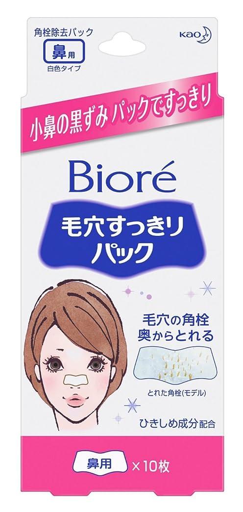 山バルブコンパス【花王】ビオレ 毛穴すっきりパック 鼻用 白色タイプ 10枚入 ×10個セット