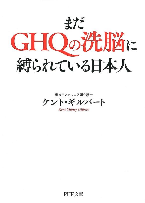 生理修士号征服まだGHQの洗脳に縛られている日本人 (PHP文庫)
