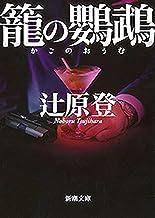 表紙: 籠の鸚鵡(新潮文庫) | 辻原登