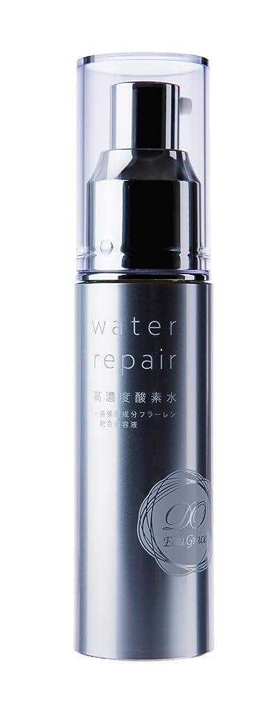 有名人静脈批判的高濃度酸素水から生まれたスキンケア ディーオー オーグレース ウォーターリペア美容液 30mL