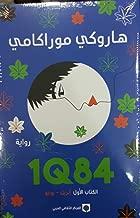 الكتاب الأول يوليو 1Q84