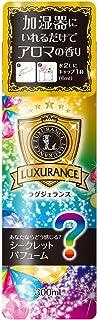 ラグジュランス 加湿器用アロマ芳香剤 シークレットパフューム(石けん)の香り 300ml