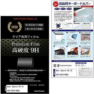 メディアカバーマーケット Acer Aspire VX 15 VX5-591G-H58G [15.6インチ(1920x1080)]機種で使える【シリコンキーボードカバー フリーカットタイプ と 強化ガラスと同等の高硬度 9Hフィルム のセット】