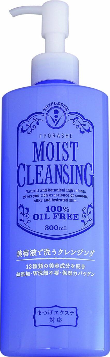 タヒチ再編成する砂EPORASHE モイストクレンジング まつ毛エクステ対応 無添加 300ml
