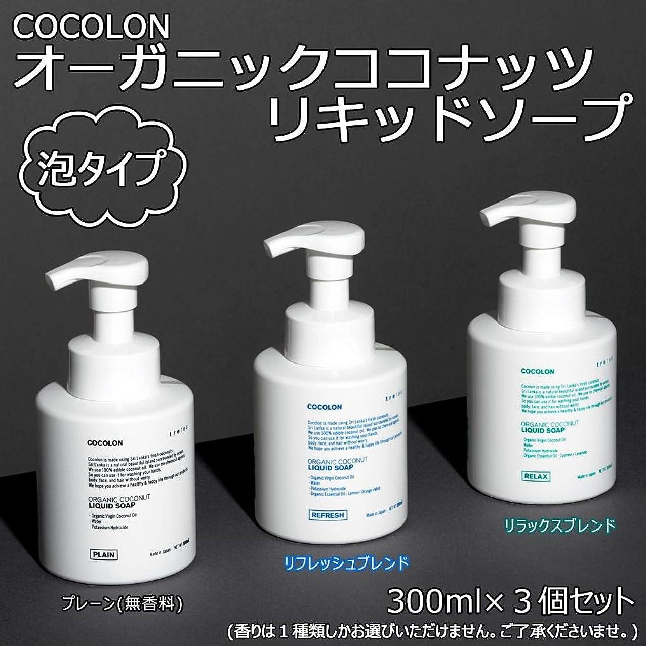 繰り返す潜在的な骨COCOLON ココロン オーガニックココナッツリキッドソープ 泡タイプ 300ml 3個セット リフレッシュブレンド
