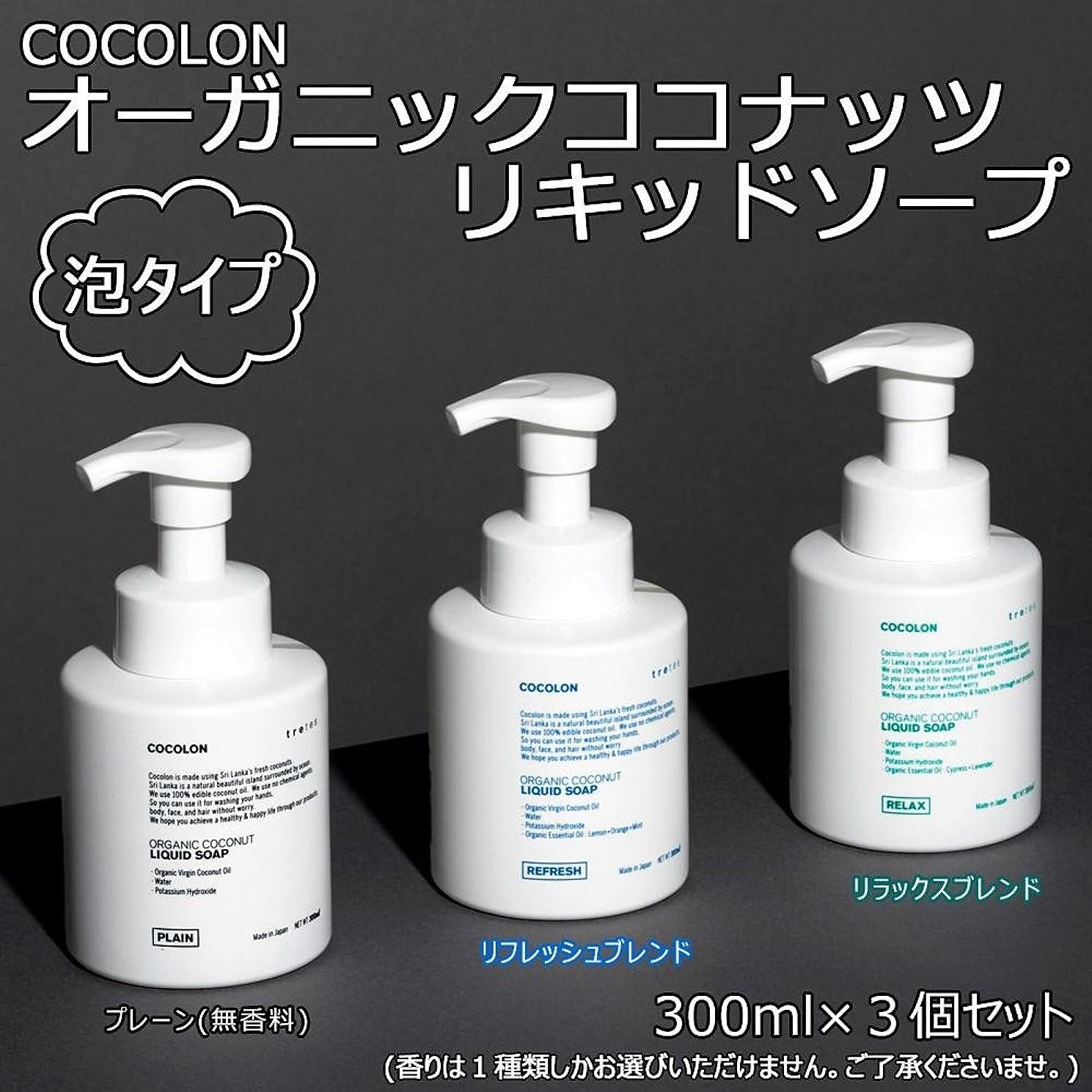 ラケットセンチメンタル吸収COCOLON ココロン オーガニックココナッツリキッドソープ 泡タイプ 300ml 3個セット リフレッシュブレンド