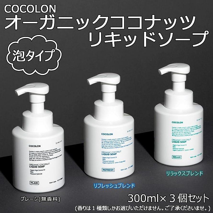 海嶺絶望海嶺COCOLON ココロン オーガニックココナッツリキッドソープ 泡タイプ 300ml 3個セット リラックスブレンド