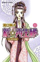 表紙: 新☆再生縁-明王朝宮廷物語- 1 (プリンセス・コミックス) | 滝口琳々