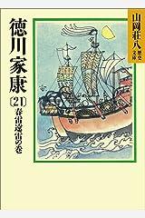 徳川家康(21) 春雷遠雷の巻 (山岡荘八歴史文庫) Kindle版