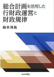 総合計画を活用した行財政運営と財政規律