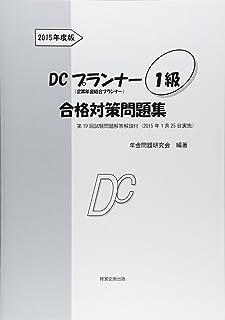 DCプランナー1級合格対策問題集2015年度版