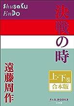 P+D BOOKS 決戦の時 上・下巻 合本版 P+D BOOKS合本版