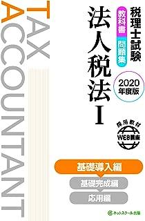 税理士試験教科書・問題集 法人税法Ⅰ 基礎導入編【2020年度版】