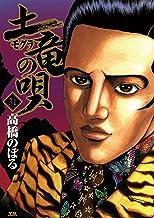表紙: 土竜の唄(31) (ヤングサンデーコミックス)   高橋のぼる