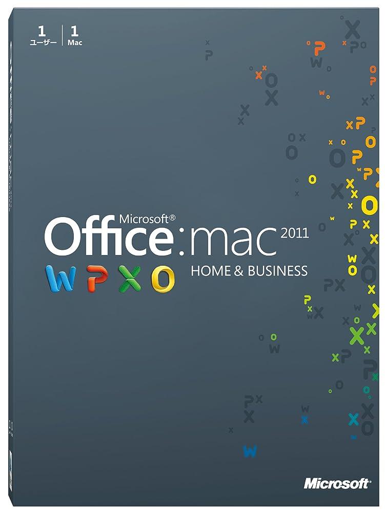 に勝るあえて投げ捨てる【旧商品】Microsoft Office for Mac Home and Business 2011-1 パック