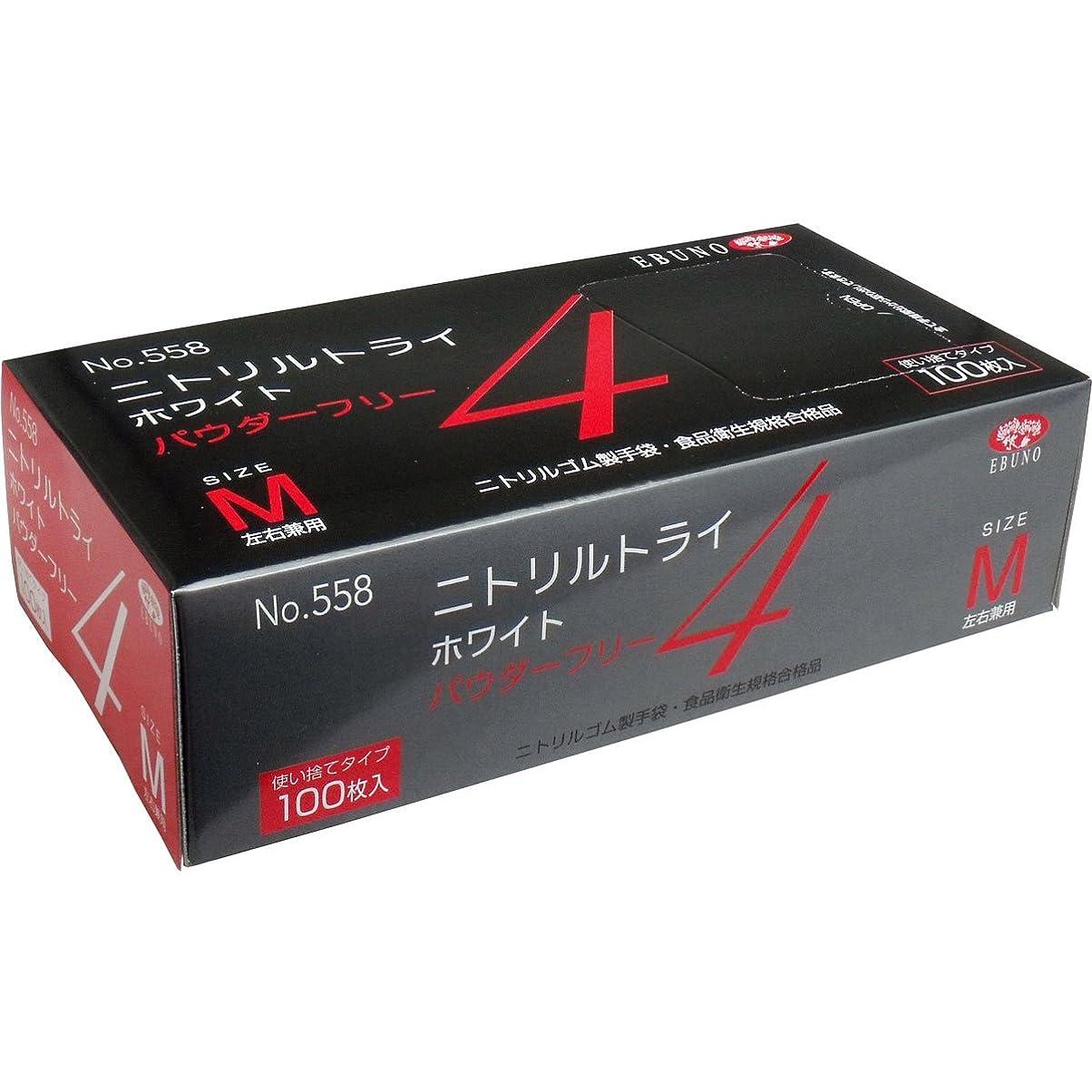 ブレイズ金属難民ニトリルトライ4 手袋 ホワイト パウダーフリー Mサイズ 100枚入(単品)