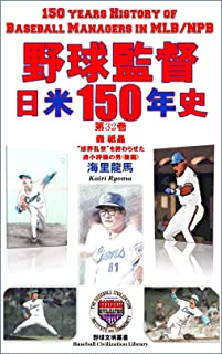 150 Years History of Basball Managers in MLB and NPB volume32: MORI MASAAKI Great Manager Who Built Seibu Lions Dynasty Part2 (Baseball Civilization Library) (Japanese Edition)