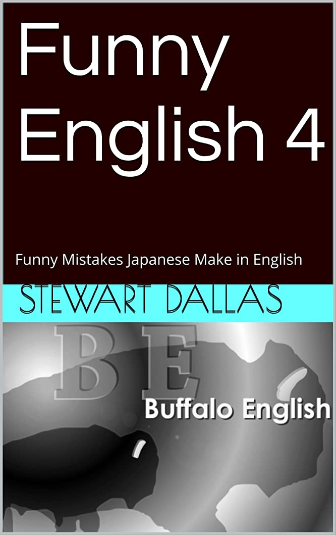 万歳元の著名なFunny English 4: Funny Mistakes Japanese Make in English (English Edition)