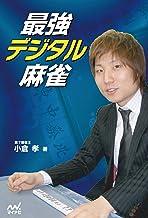 表紙: 最強デジタル麻雀 (マイナビ麻雀BOOKS) | 小倉 孝
