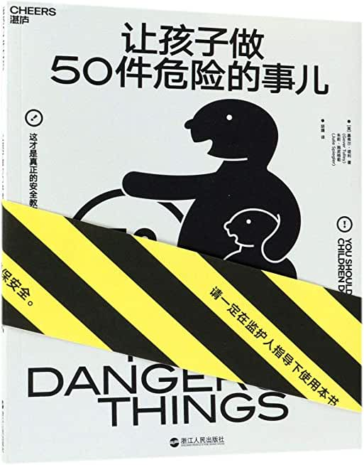 FIFTY DANGEROUS THINGS:you should let your children do (Chinese Edition)